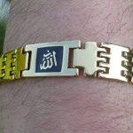 ☪ Bracelet Plaqué Or Calligraphie Islamique Allah de la marque Religion Musulmane image 4 produit